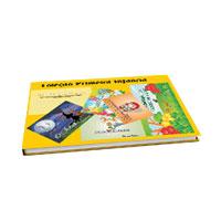 Livro: Coleção primeira infância
